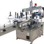 उच्च गति स्वचालित डबल साइड स्टीकर लेबलिंग मशीन CE प्रमाणीकरण